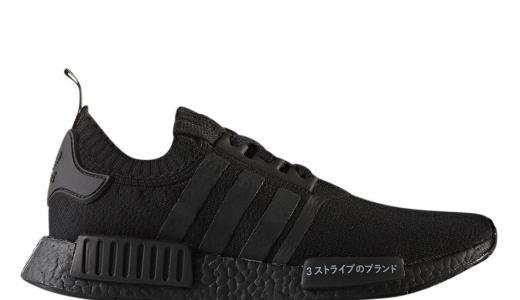Release Date: adidas NMD R1 Primeknit STLT Triple Black ...